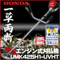 草刈機 ホンダ刈払機 UMK425H1-UVHT  U字ハンドル刈払い機/片肩掛け/草刈り機