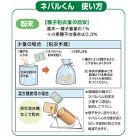 ネバルくん粉末 100g|agrimart|02