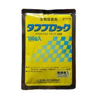 水稲微生物殺菌剤 タフブロック 100g agrimart