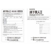 滴下美人II(デルカット乳剤・イネゼットEW用摘下装置) agrimart 03