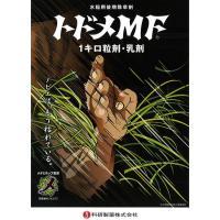 トドメMF1キロ粒剤 1kg|agrimart|02
