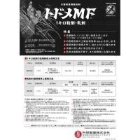 トドメMF1キロ粒剤 1kg|agrimart|03