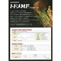 トドメMF1キロ粒剤 1kg|agrimart|04