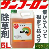 (除草剤) サンフーロン 5L (1本入) (農薬) 旧ラウンドアップのジェネリック品