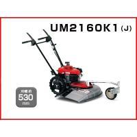 ホンダ 歩行型草刈機 UM2160K1(J) (刈幅530mm) 草刈機 (歩行型自走式)