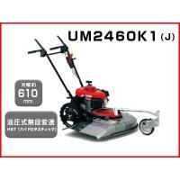 ホンダ 歩行型草刈機 UM2460K1(J) (刈幅610mm) 草刈機 (歩行型自走式)