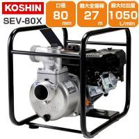 工進 4サイクルエンジンポンプ SEV-80X(ハイデルスポンプ)(工進エンジン搭載)