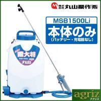 丸山製作所 リチウムバッテリー式動力噴霧器(霧大将) MSB1500Li (本体のみ・バッテリー、充電器なし)