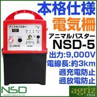 アニマルバスター NSD-5は、草や設置不備で漏電しても電圧が落ちにくい優れ物! 「特長」  ・入力...