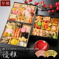 銀座の高級料亭「花蝶」監修の和洋三段おせち。 6.5寸の三段のお重に、定番の「和」のお料理から華やか...