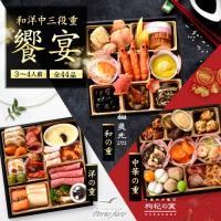 「和」は、京都の高級割烹・美先監修のお正月にかかせない縁起物を中心としたお料理。「洋」は、銀座の人気...