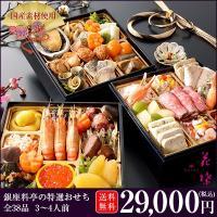 銀座の高級料亭「花蝶」監修の和洋三段の特選おせち。 すべて国産の食材にこだわり、三段(6.5寸)のお...