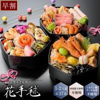 昨年も当店で一番の人気を誇る、高級割烹・京都美先監修の和洋三段おせちです。  冷蔵庫にも入りやすい可...