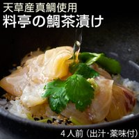 豊かな自然と美しい海に囲まれた熊本県天草。 天草で水揚げされた真鯛を、匠が風味豊かな秘伝の出汁で最高...