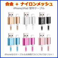 アルミ合金ナイロンメッシュ iPhone ケーブル  【対応機種】iPhone/iPadシリーズなど...