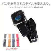 Apple Watch バンド ベルト 42mm/38mm 本革 レザー  クラシックなステッチレザ...