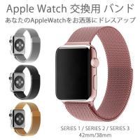 Apple Watch 交換バンド お洒落なミラネーゼループ。 SERIES1/SERIES2/42...
