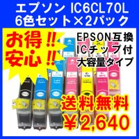 エプソン インク IC6CL70L 6色セット 2パック EPSON インクカートリッジ 大容量 増...