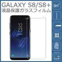 GALAXY S8/S8+ 対応 液晶保護ガラスフィルム  ■対応機種:SAMSUNG GALAXY...