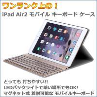 iPad Air2/Pro(9.7インチ) 対応 LEDバックライト付 モバイル キーボード ケース...