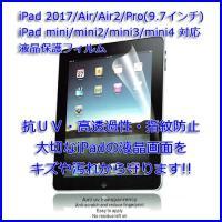 iPad 対応、液晶保護フィルム。抗UV、指紋防止、高透過素材のクリアタイプ。  【対応機種】 ・i...