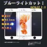 iPhone 対応 液晶保護ガラスフィルム ブルーライトカット 全面 3D タイプ。   【対応機種...