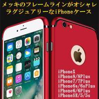 iPhone 対応 お洒落でスタイリッシュなハードケース。   【対応機種】 ・iPhone7 / ...