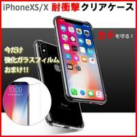 iPhoneXs ケース iPhoneX 耐衝撃 透明 TPU ソフト クリア カバー ソフト スマホケース