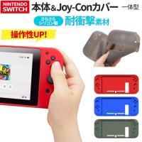 対応機種:Nintendo Switch カラー:グレー(セミクリア)、ブルー、レッド 梱包内容:N...