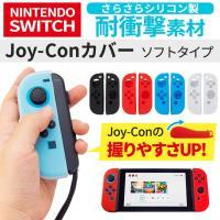 対応機種:Nintendo Switch Joy-Con(L/R) カラー:ブラック、ブルー、レッド...
