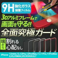 対応機種: iPhone8 iPhone7 iPhone6S iPhone6 梱包内容:3Dアルミフ...