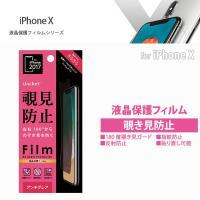 ★対象:iPhoneX  ★梱包内容:液晶保護フィルム×1、クリーニングクロス×1、貼り付け用ヘラ×...