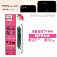 ★対象:iPhone8iPhone7iPhone6siPhone6  ★梱包内容:液晶保護フィルム×...
