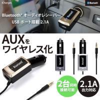 Bluetooth Ver.3.0 オーディオレシーバー カーステレオ AUX端子 USBポート搭載 2.1A 充電 2台同時接続 自動一時停止 ワンセグ音声 iPhone スマホ iPad PG-BTAUX