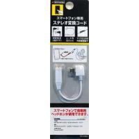■仕様 メーカー:RASTA BANANA(ラスタバナナ)  梱包内容: スマートフォン専用 ステレ...