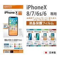 ★対象:iPhoneX、iPhone8、iPhone7、iPhone6s/6 ★梱包内容:フィルム×...
