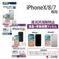 ★対象:iPhoneX、iPhone8、iPhone7 ★梱包内容: 液晶保護フィルム×1、背面保護...