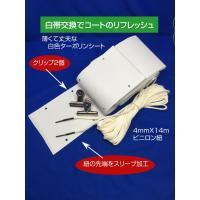 テニスネット補修用白帯 アイデアで簡単装着!