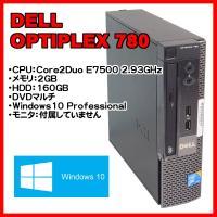 DELL OPTIPLEX 780  ・CPU:Core2Duo E7500 2.93GHz ・メモ...