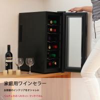 ワインセラー 12本収納 家庭用 タッチパネル式 LED表示 ハーフミラー ワインクーラー ペルチェ方式 ###ワインセラBCW-35C###