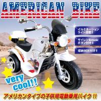 とってもカッコいい!!  アメリカンタイプの子供用電動乗用バイク!!  サイレンボタン・ミュージック...