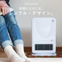 寒い冬でも足元ポカポカ♪  キッチン・トイレの足元ヒーター!  暖房機能で素早く足元を暖めます!  ...