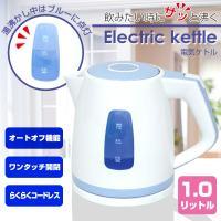 便利な機能が充実!!飲みたい時にサッと沸く電気ケトル。  沸騰すると自動でスイッチが切れるオートオフ...