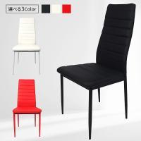 ダイニングチェア 椅子 イス レザー ハイバック チェア オフィスチェア 食卓椅子 レトロ モダン 北欧 オシャレ ###チェアDC-06###