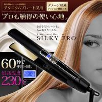 サロンみたいなヘアアイロン・SILKY PROです。  ●高品質チタニウムプレート セラミックより高...