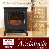 アンティーク調のおしゃれな暖炉型ファンヒーター「Andalucia」。  クラシックなデザインでまる...