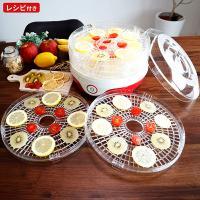 ドライフードメーカー ドライフルーツメーカー 乾燥機 調理器具 食品乾燥器 フードドライヤー ドライフード ###デハイドBY1152-1###