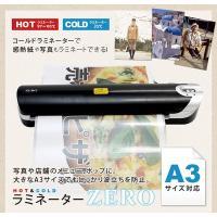 A3サイズ対応のラミネーターです。  A3サイズまでOKなので書類はもちろん、  ポスターやお店のメ...