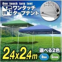 テント 2.4×2.4m UV 専用バッグ付き セット タープ ワンタッチ タープテント アウトドア キャンプ レジャー サンシェード 日よけ ###テントA24UV###