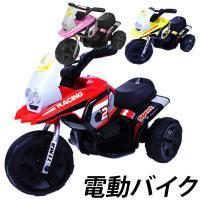 充電して繰り返し乗れる!本格レーシング仕様の電動乗用バイク!  組立簡単で足元にあるペダルを踏むだけ...